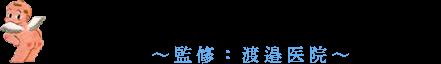 痔の手術専門NAVI ~監修:渡邊医院~